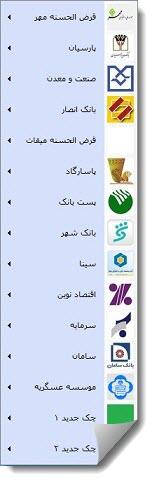 سایر بانکها