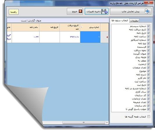 طراحی گزارش
