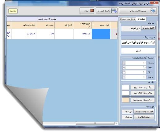 سیستم طراحی گزارش