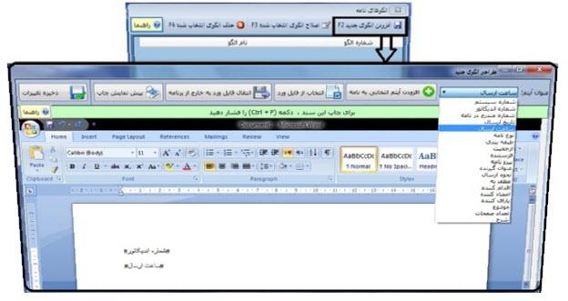 سیستم طراحی الگوی نامه
