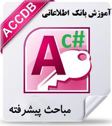 آموزش بانک اطلاعاتی اکسس 2 در سی شارپ C# ,#C